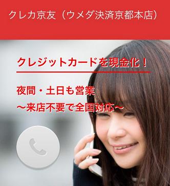 クレジットカード 現金化 大阪 アリス梅田