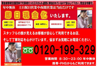クレジットカード 現金化 大阪 マルフク