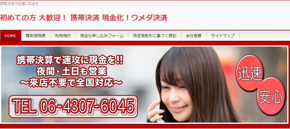 クレジットカード 現金化 大阪 ウメダ決済